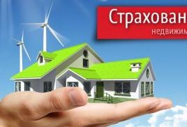 Страхование дач и домов в Конаково и Конаковском районе